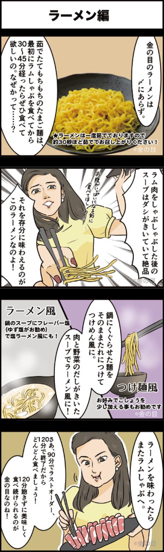 ラーメン編