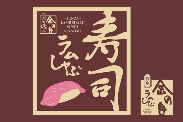 3.贅沢なラムしゃぶ寿司