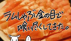 「ラムしゃぶ寿司」が悶絶する旨さ!ラムしゃぶ食べ飲み放題がガチで天国すぎた※現在生食は推奨しておりません