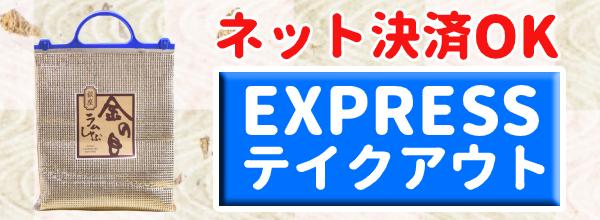 EXPRESSテイクアウトサイト