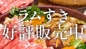 【超好評】特製ラムすき鍋セット【取扱い開始!】