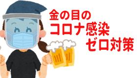 【個食化】金の目のコロナウイルス感染ゼロ対策【衛生管理】