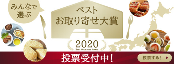 おとりよせネット特別企画『ベストお取り寄せ大賞2020』 ユーザー投票、受付中!