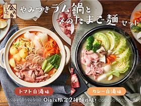 Oisixと共同開発! 【やみつきラム鍋と〆のたまご麺セット】新発売