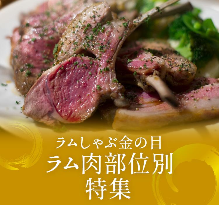 ラムしゃぶ金の目ラム肉部位別特集ページ
