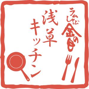 浅草キッチン