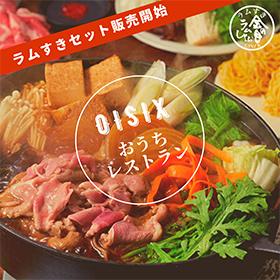 Oisixおうちレストランで【秘伝の甘辛タレ!特製ラムすき鍋セット(3~4人前)】販売決定