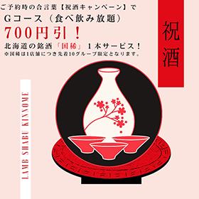 🍶「祝酒」キャンペーン開催!🍶